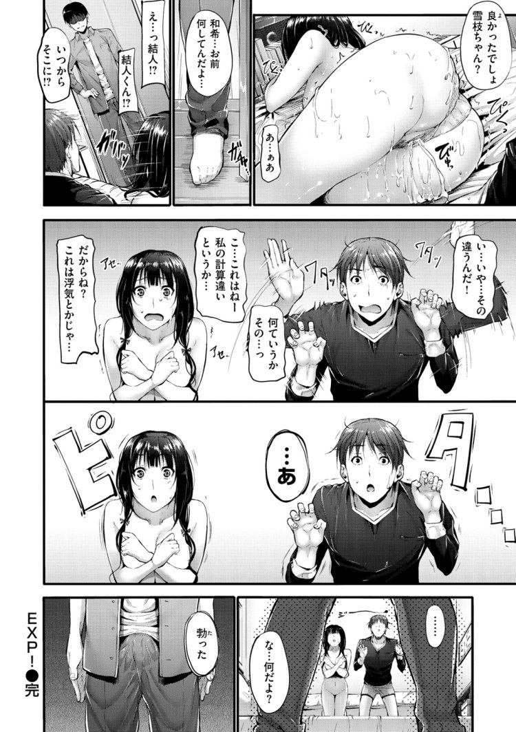 たたない 彼氏エロ漫画 ヌける無料漫画喫茶016