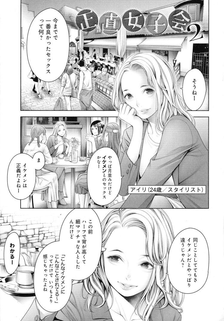 嘘とセフ レ 無料エロ漫画 ヌける無料漫画喫茶001