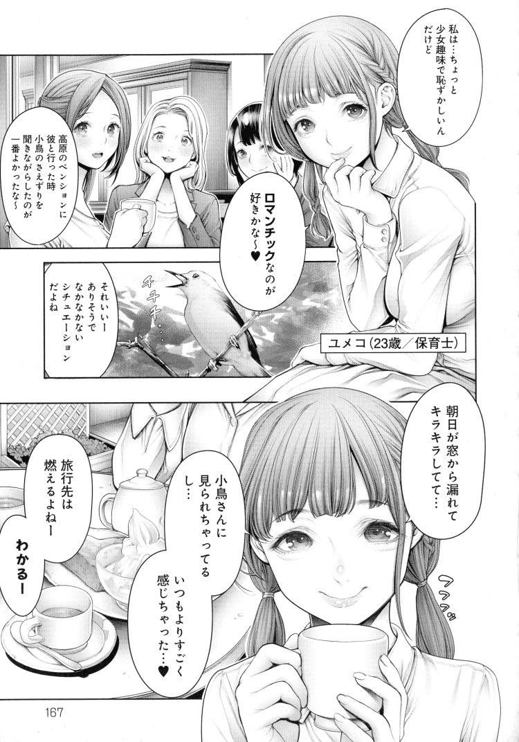 嘘とセフ レ 無料エロ漫画 ヌける無料漫画喫茶003