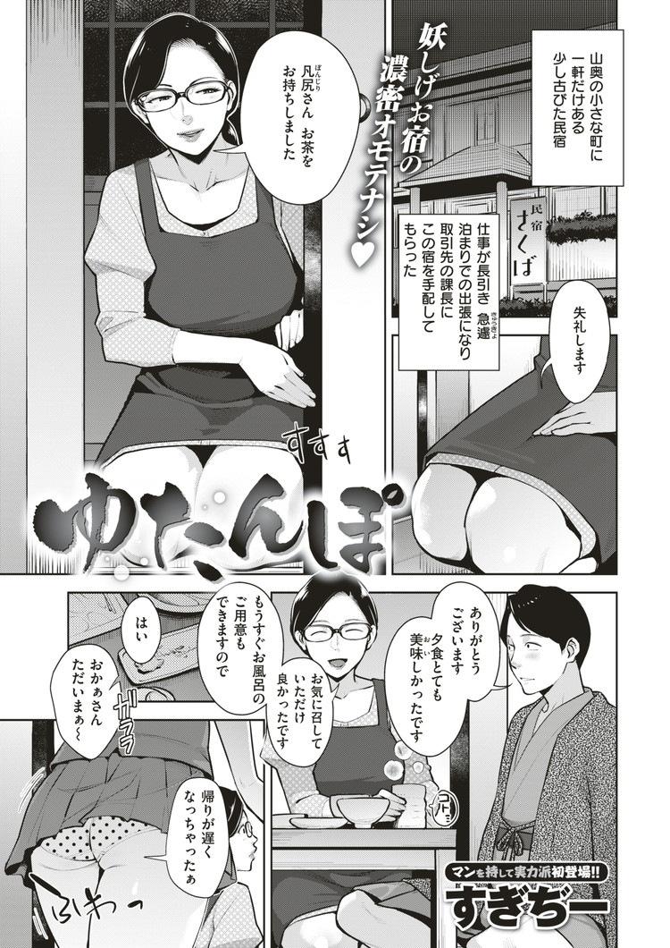 アdaルト漫画 もずkエロ漫画 ヌける無料漫画喫茶001
