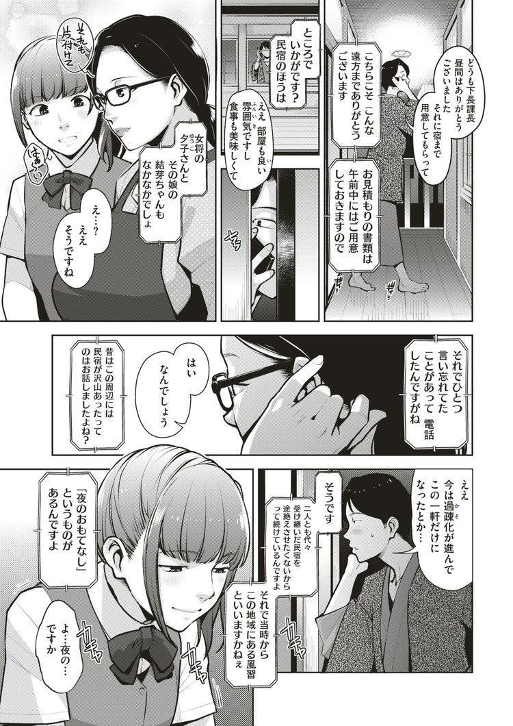 アdaルト漫画 もずkエロ漫画 ヌける無料漫画喫茶003
