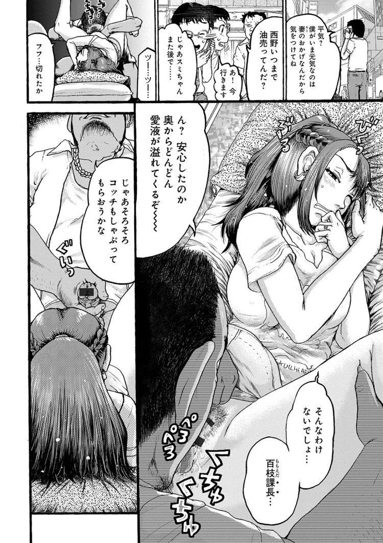 言いなりになる女性エロ漫画 ヌける無料漫画喫茶002