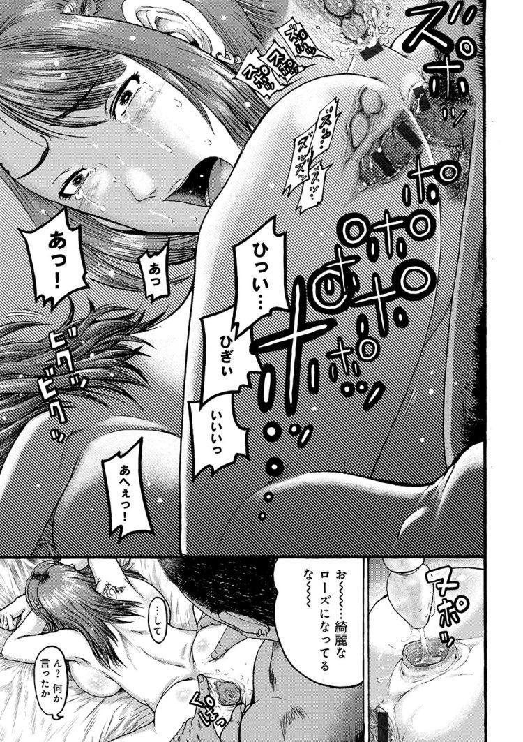 言いなりになる女性エロ漫画 ヌける無料漫画喫茶027