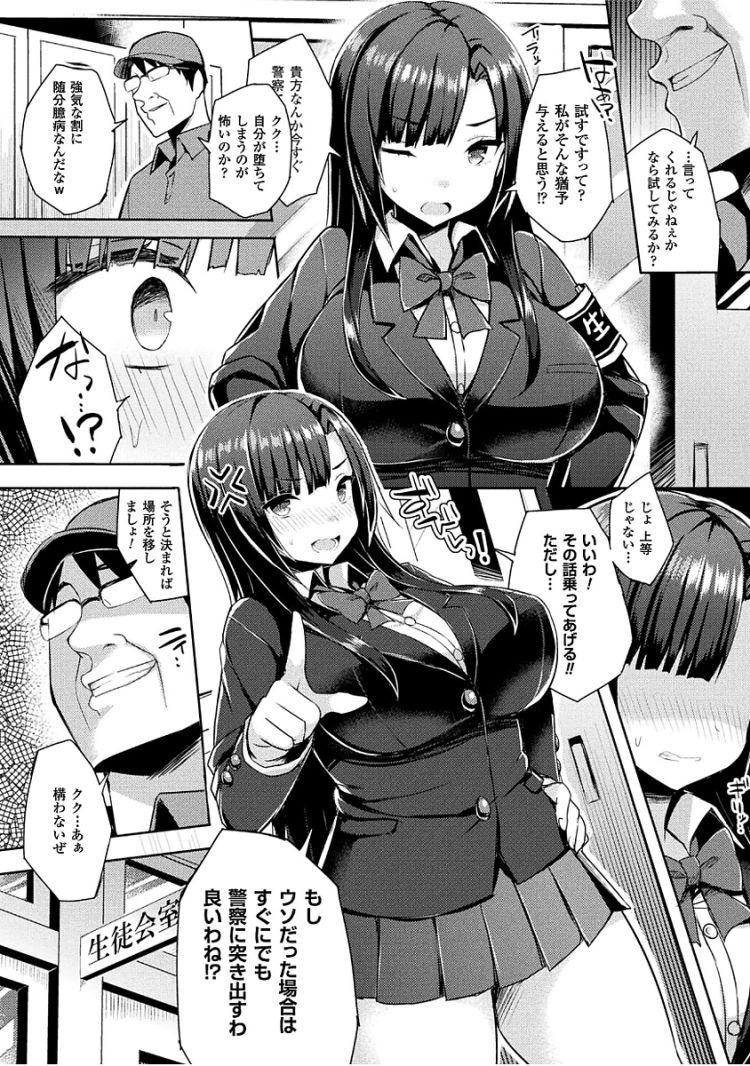 指圧マッサージ 効果エロ漫画 ヌける無料漫画喫茶004