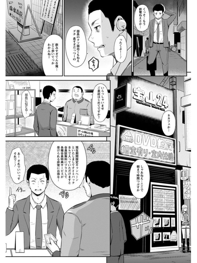 ネカフェ カップルシートエロ漫画 ヌける無料漫画喫茶001