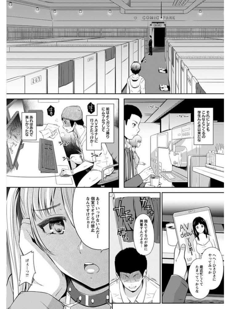 ネカフェ カップルシートエロ漫画 ヌける無料漫画喫茶002