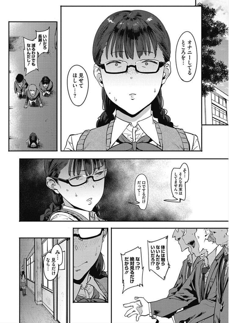 ふェら やり方画像エロ漫画 ヌける無料漫画喫茶006