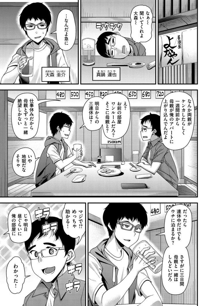 友達のお母さん 綺麗エロ漫画 ヌける無料漫画喫茶001