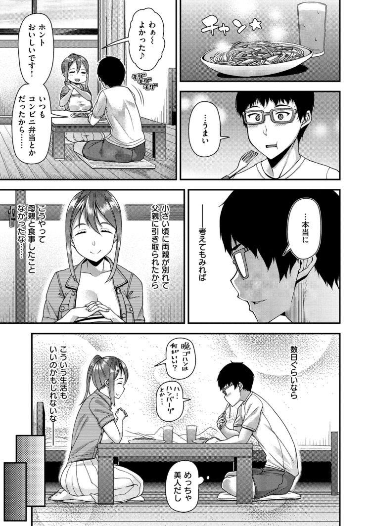 友達のお母さん 綺麗エロ漫画 ヌける無料漫画喫茶003