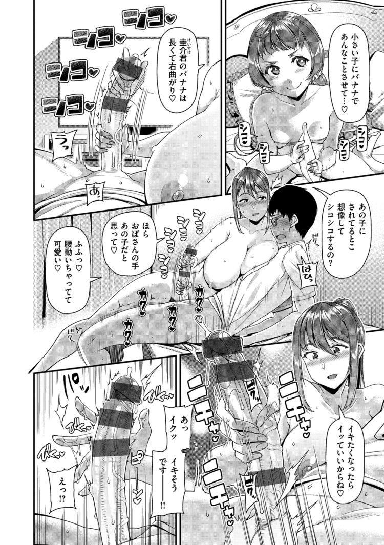 友達のお母さん 綺麗エロ漫画 ヌける無料漫画喫茶008