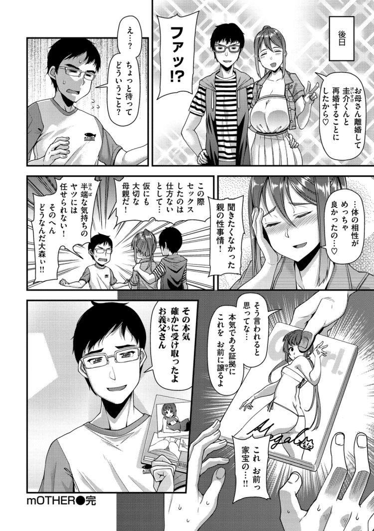 友達のお母さん 綺麗エロ漫画 ヌける無料漫画喫茶020