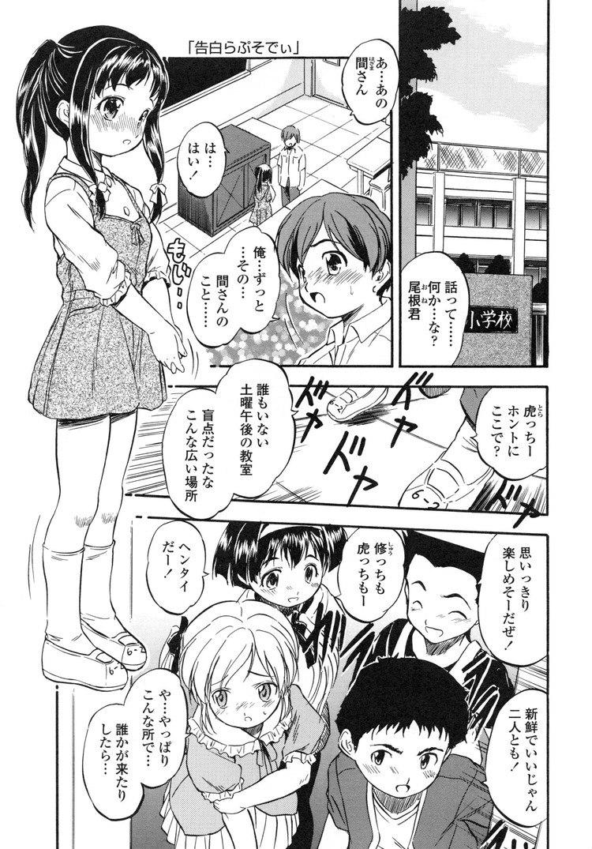 乱校パーティー 実態エロ漫画 ヌける無料漫画喫茶001