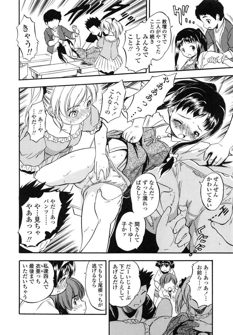 乱校パーティー 実態エロ漫画 ヌける無料漫画喫茶006