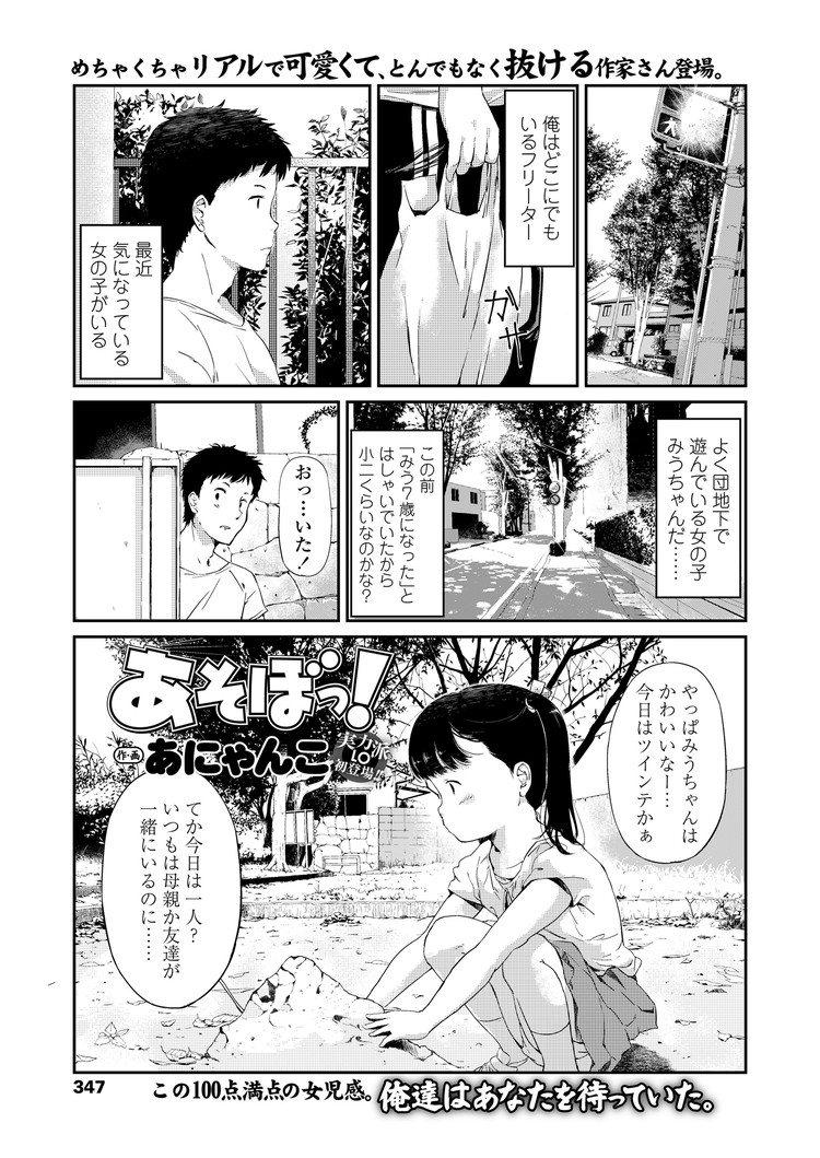 つるペた 画像エロ漫画 ヌける無料漫画喫茶001