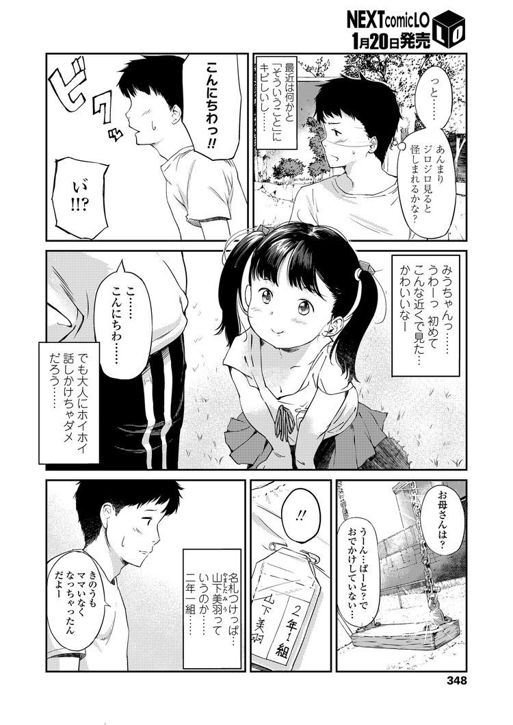 つるペた 画像エロ漫画 ヌける無料漫画喫茶002