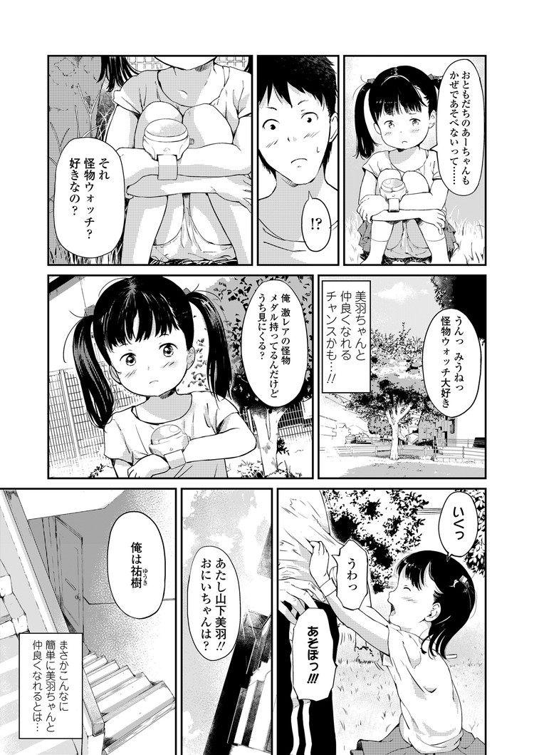 つるペた 画像エロ漫画 ヌける無料漫画喫茶003