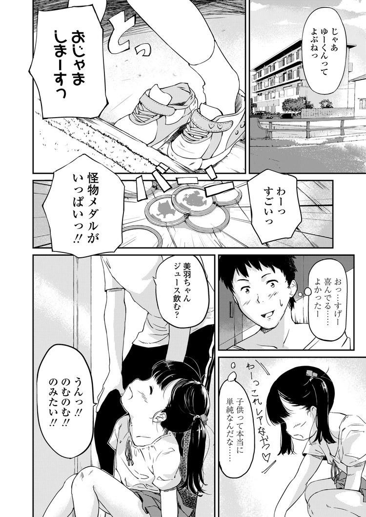 つるペた 画像エロ漫画 ヌける無料漫画喫茶004