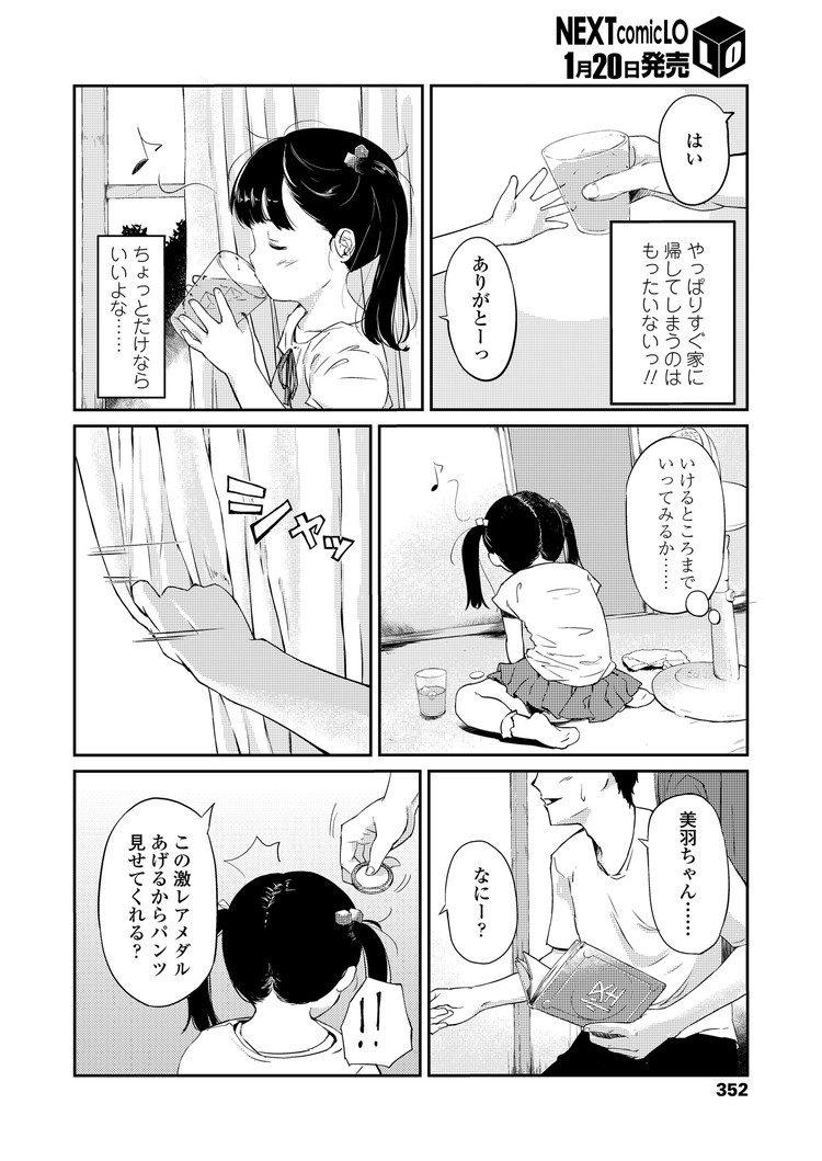 つるペた 画像エロ漫画 ヌける無料漫画喫茶006