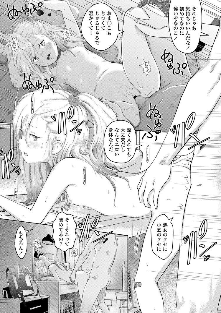 ツンデレ女子 脈あり態度エロ漫画 ヌける無料漫画喫茶015