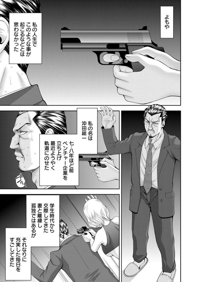 女スパイ 日本エロ漫画 ヌける無料漫画喫茶001