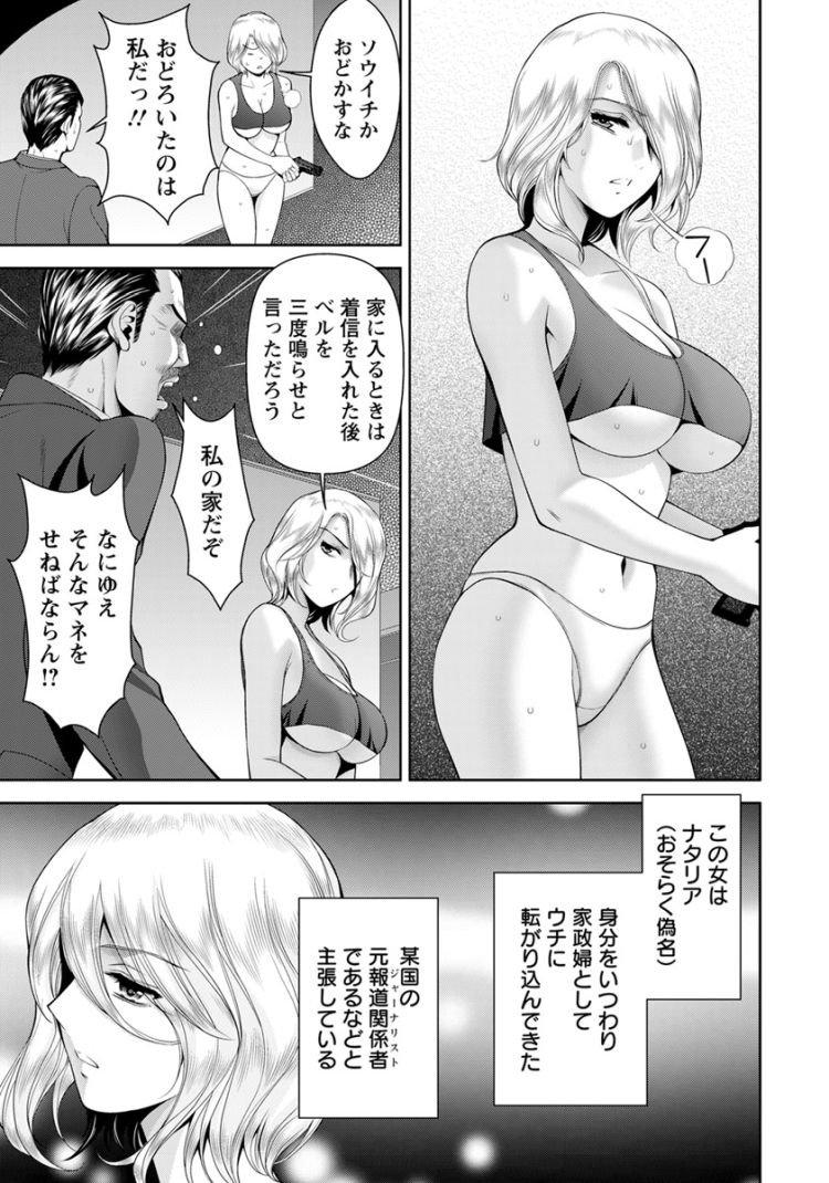 女スパイ 日本エロ漫画 ヌける無料漫画喫茶003