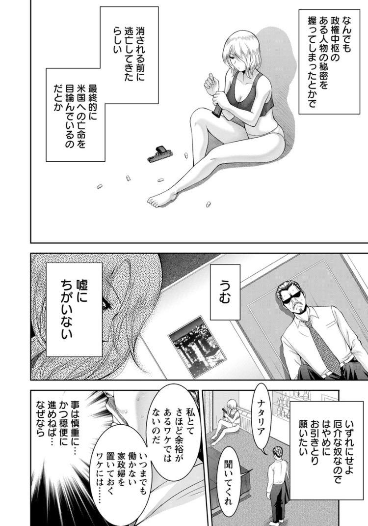 女スパイ 日本エロ漫画 ヌける無料漫画喫茶004
