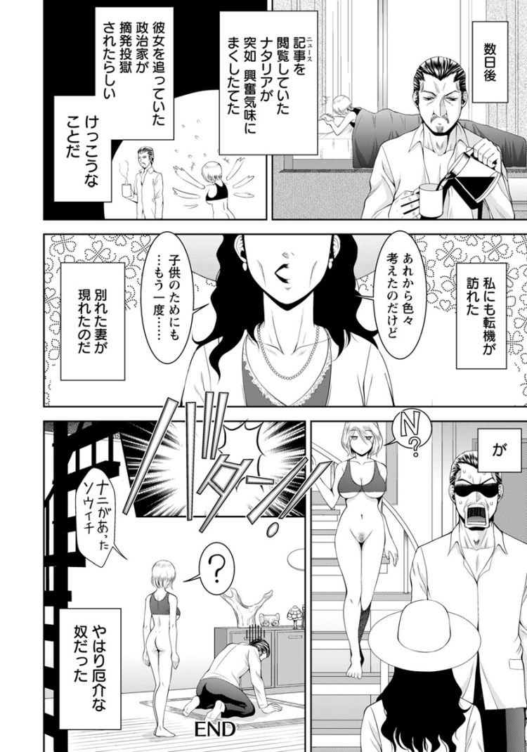女スパイ 日本エロ漫画 ヌける無料漫画喫茶020