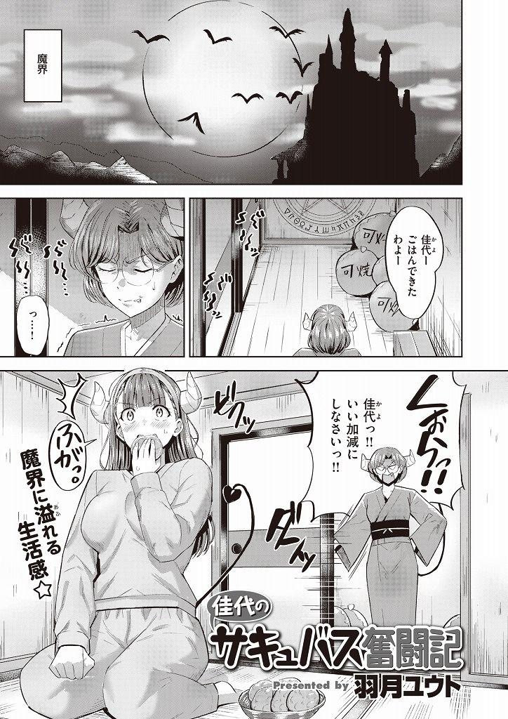 さきゅばす ログイン失敗エロ漫画 ヌける無料漫画喫茶001