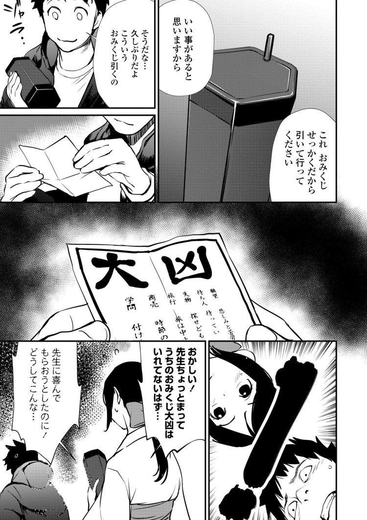 巫女 バイトエロ漫画 ヌける無料漫画喫茶003