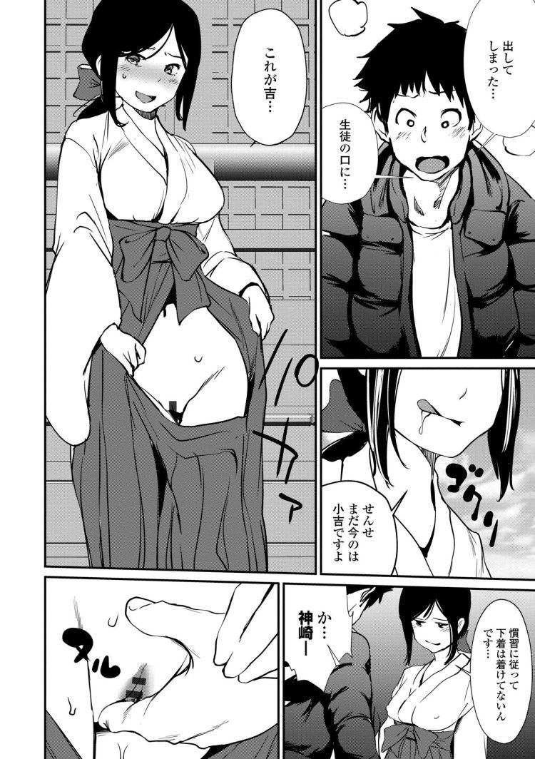 巫女 バイトエロ漫画 ヌける無料漫画喫茶008