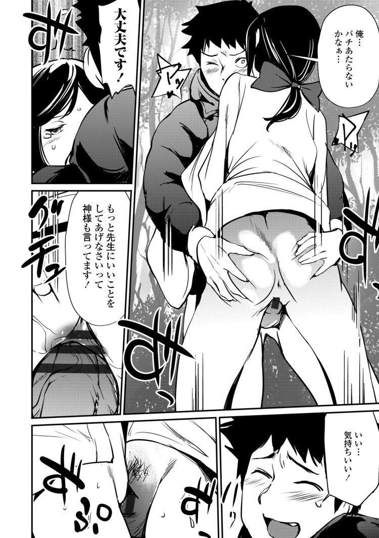 巫女 バイトエロ漫画 ヌける無料漫画喫茶012