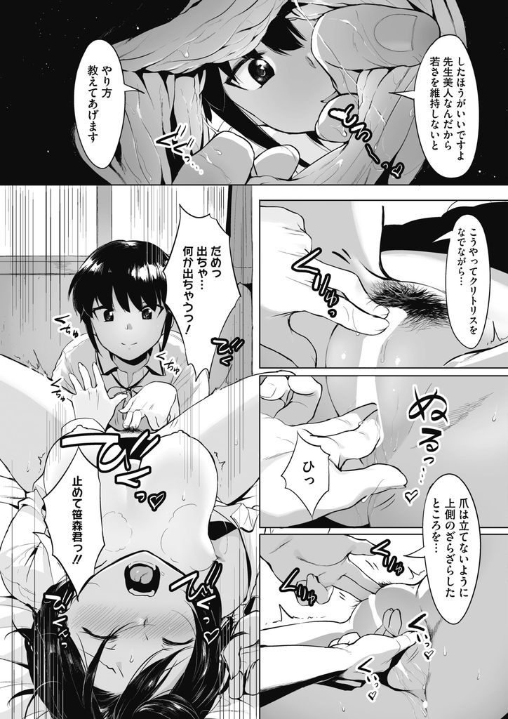 ポルチオイキとは?エロ漫画 ヌける無料漫画喫茶009