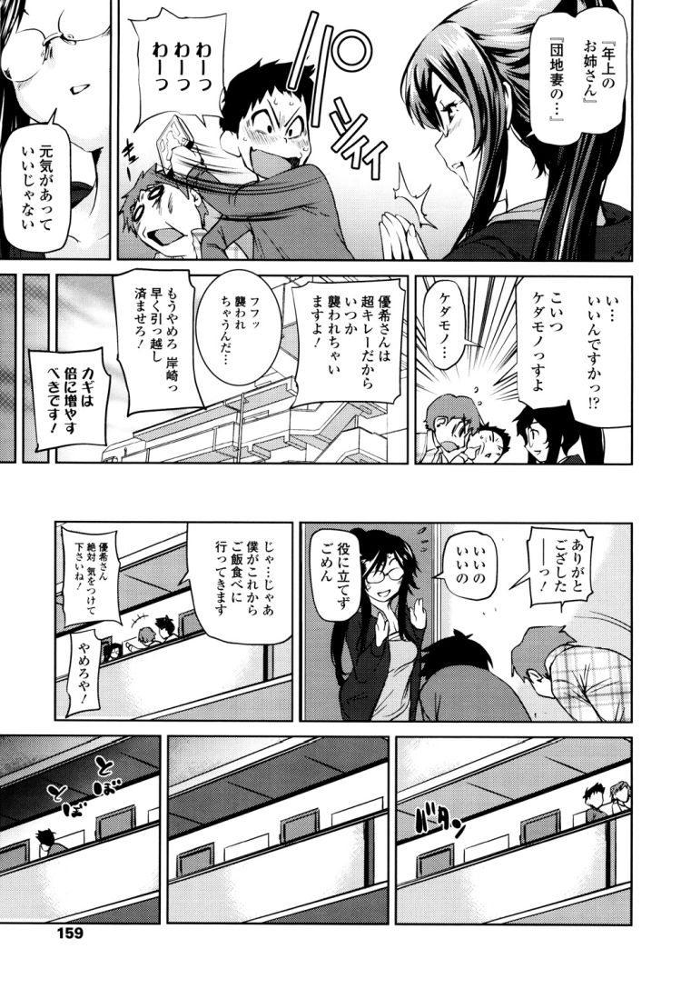 年上の女性に惚れたエロ漫画 ヌける無料漫画喫茶003