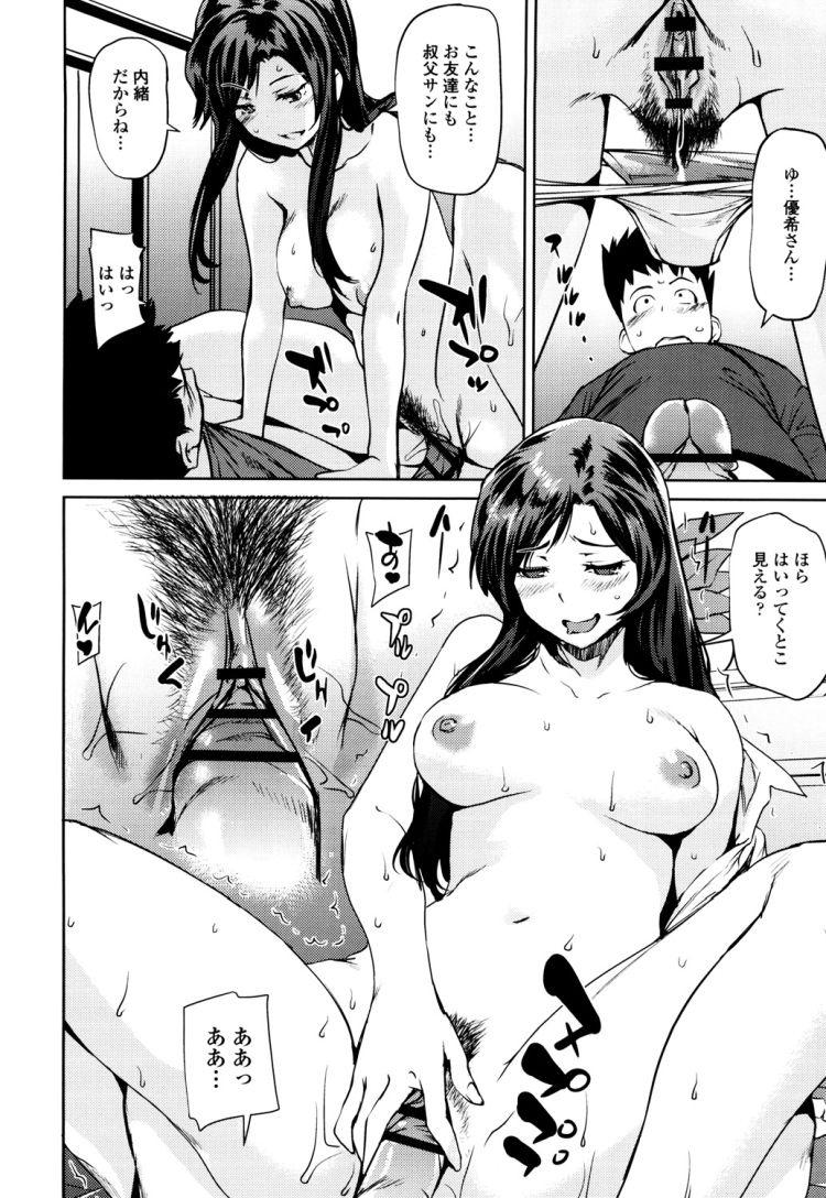 年上の女性に惚れたエロ漫画 ヌける無料漫画喫茶014