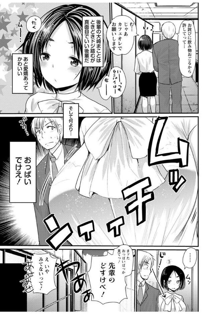 ol制服前屈画像エロ漫画 ヌける無料漫画喫茶003