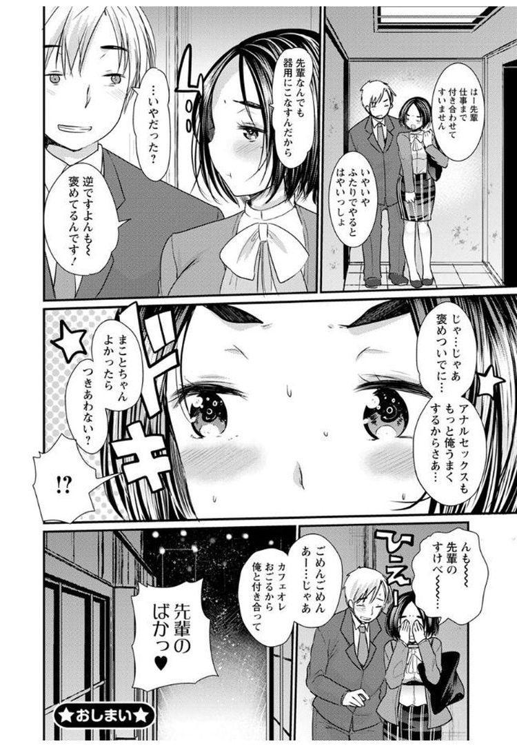 ol制服前屈画像エロ漫画 ヌける無料漫画喫茶020