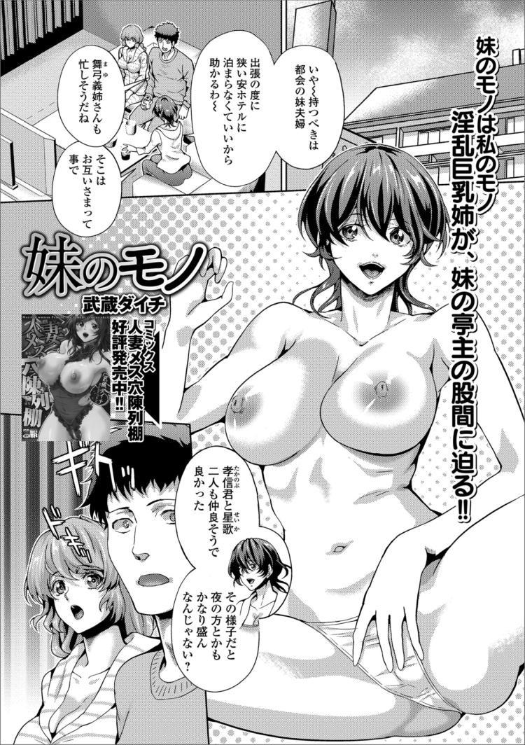 義姉との一夜エロ漫画 ヌける無料漫画喫茶001