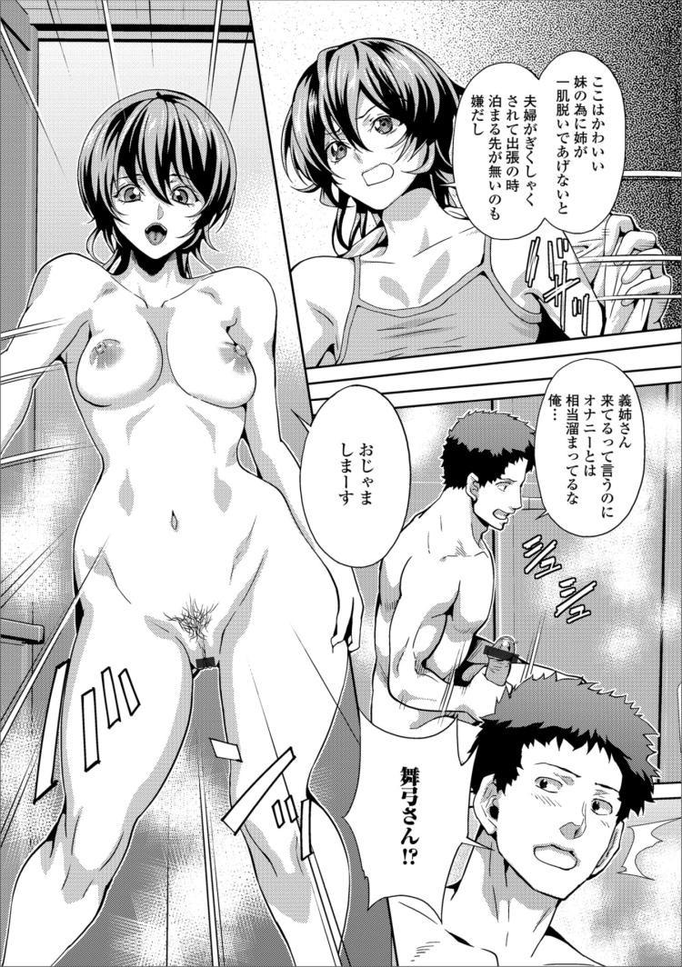 義姉との一夜エロ漫画 ヌける無料漫画喫茶003