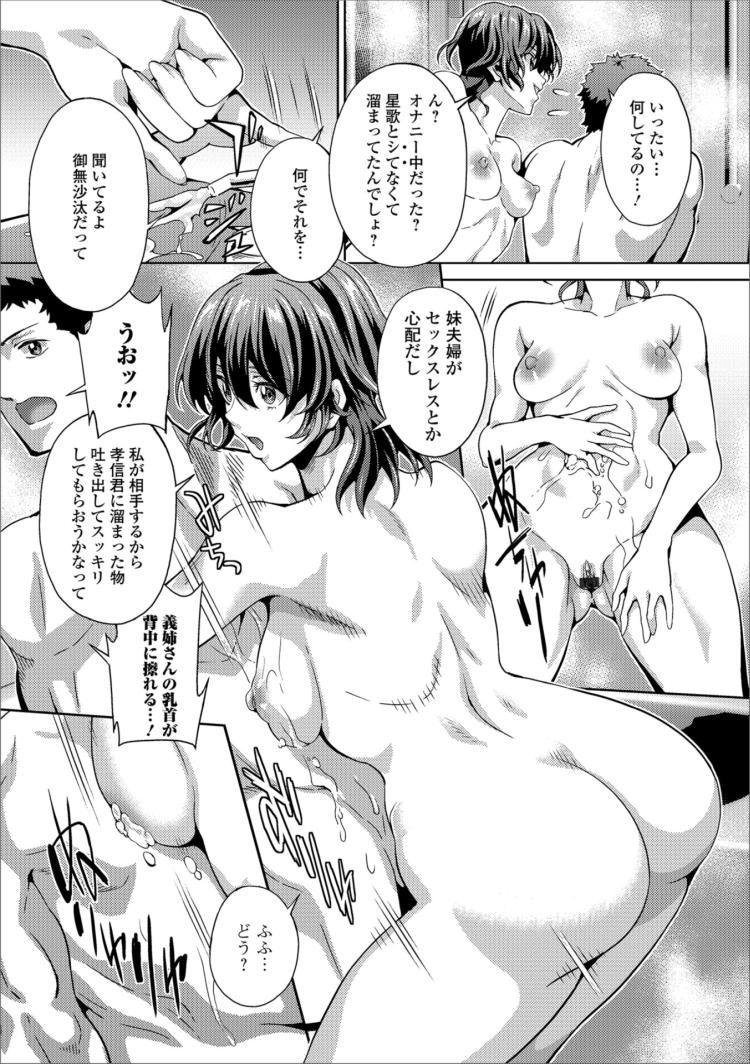 義姉との一夜エロ漫画 ヌける無料漫画喫茶004