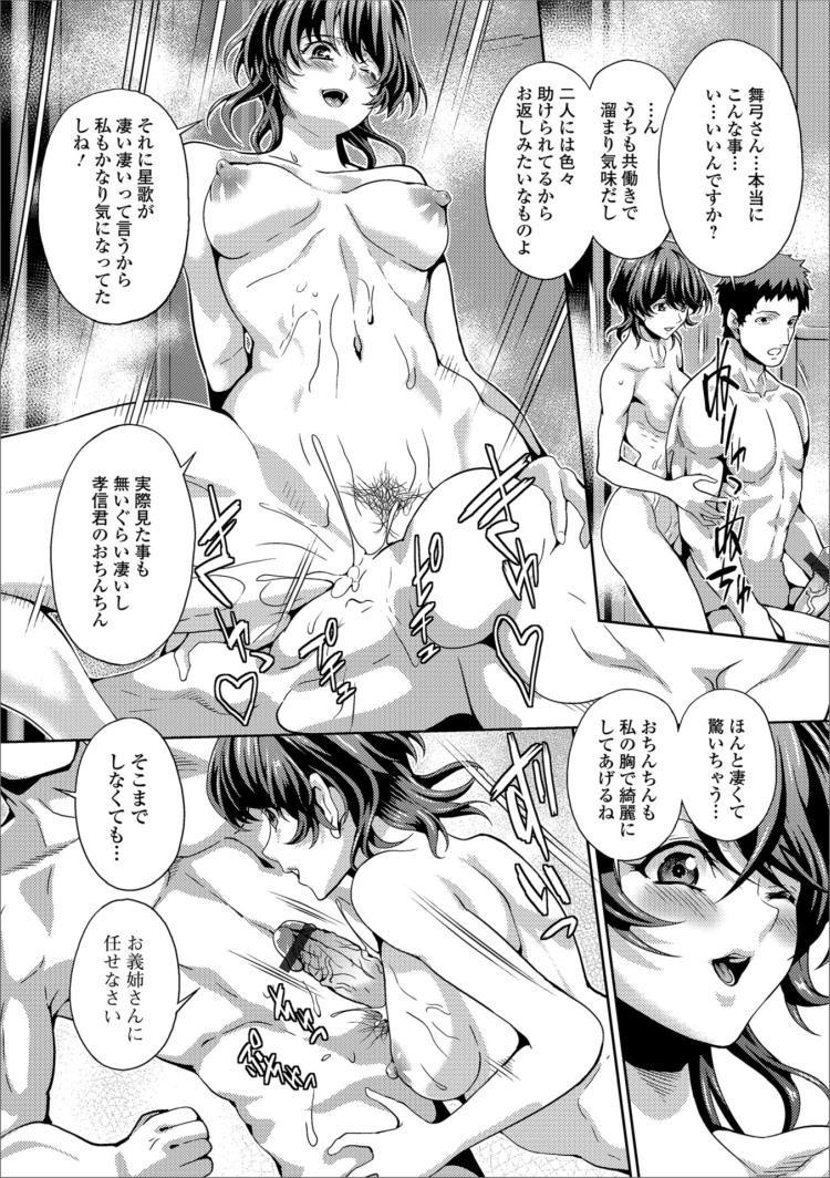 義姉との一夜エロ漫画 ヌける無料漫画喫茶005