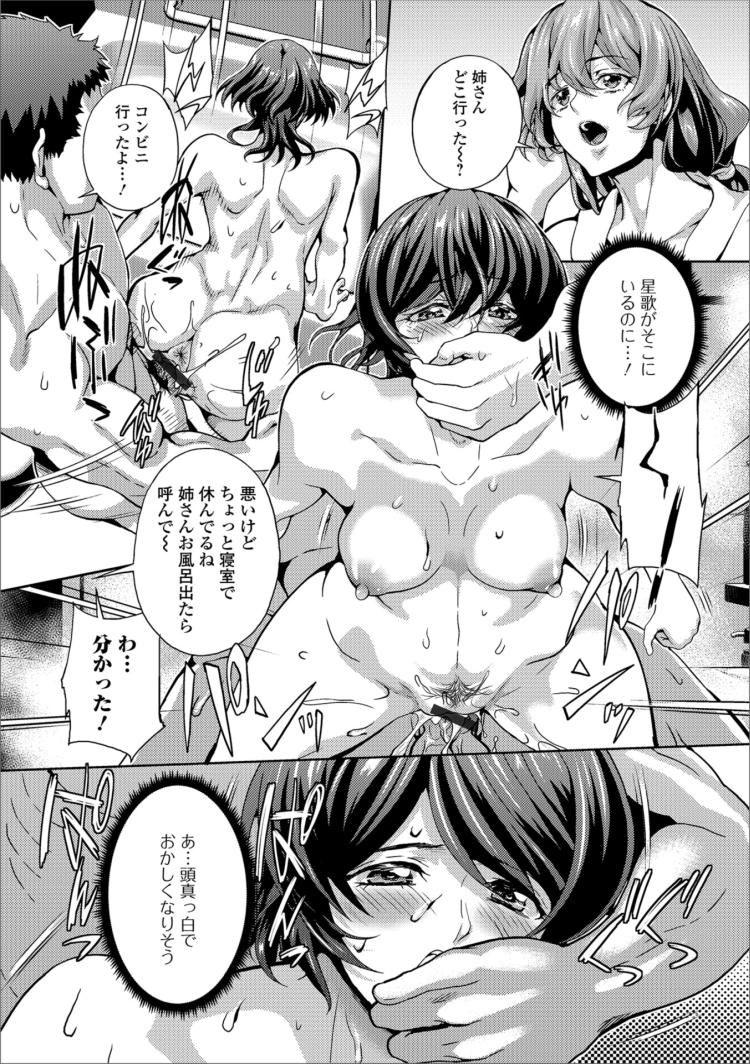 義姉との一夜エロ漫画 ヌける無料漫画喫茶010