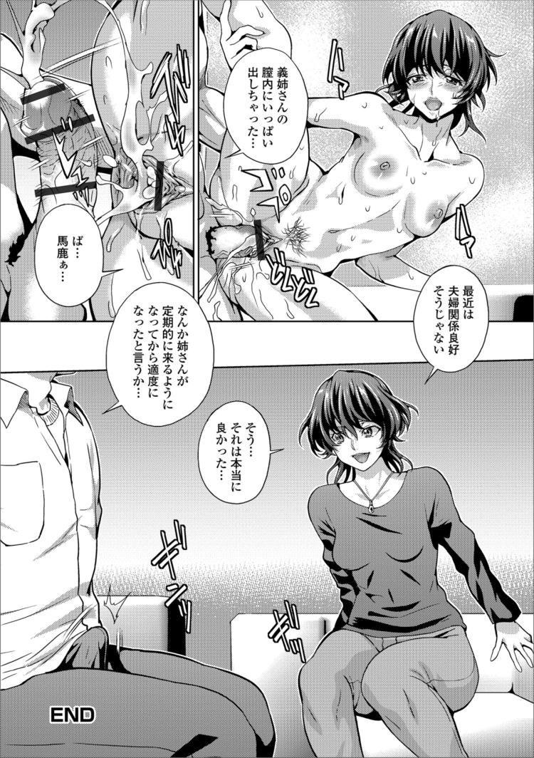 義姉との一夜エロ漫画 ヌける無料漫画喫茶016
