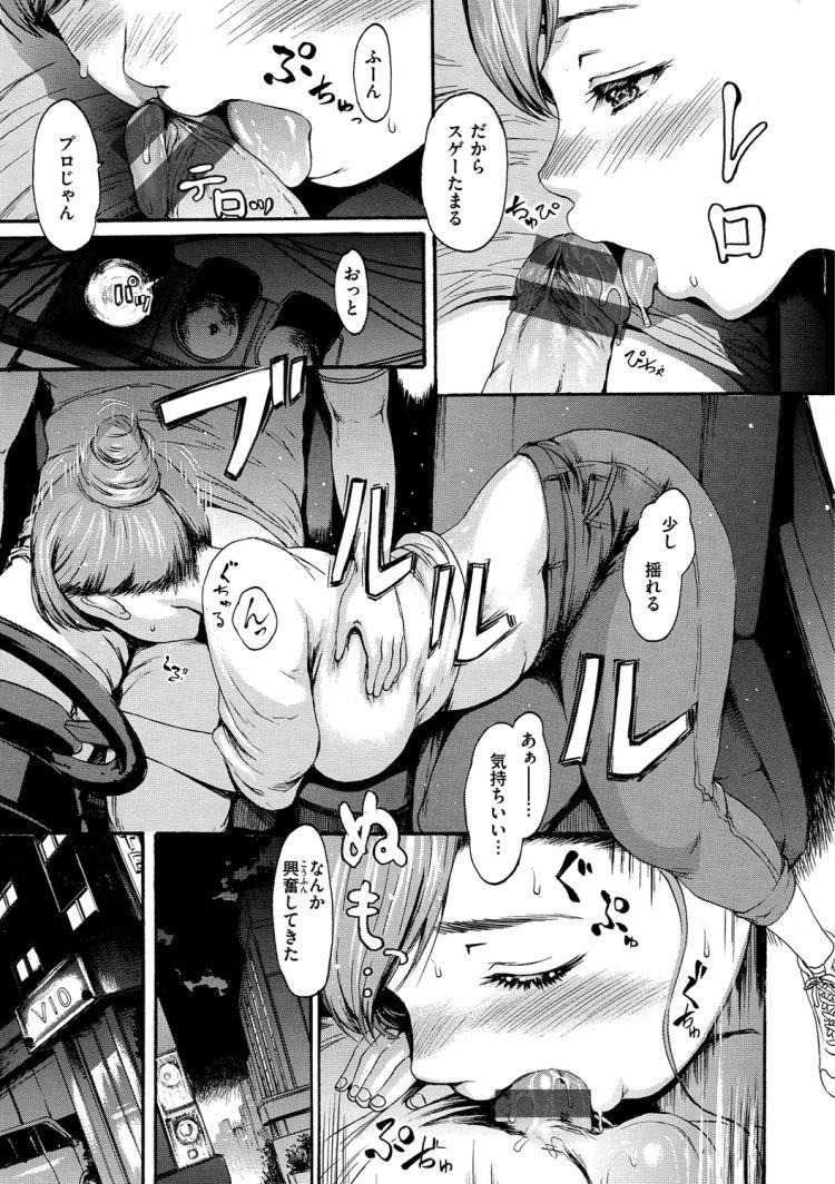 イメージビデオ メイキングエロ漫画 ヌける無料漫画喫茶013