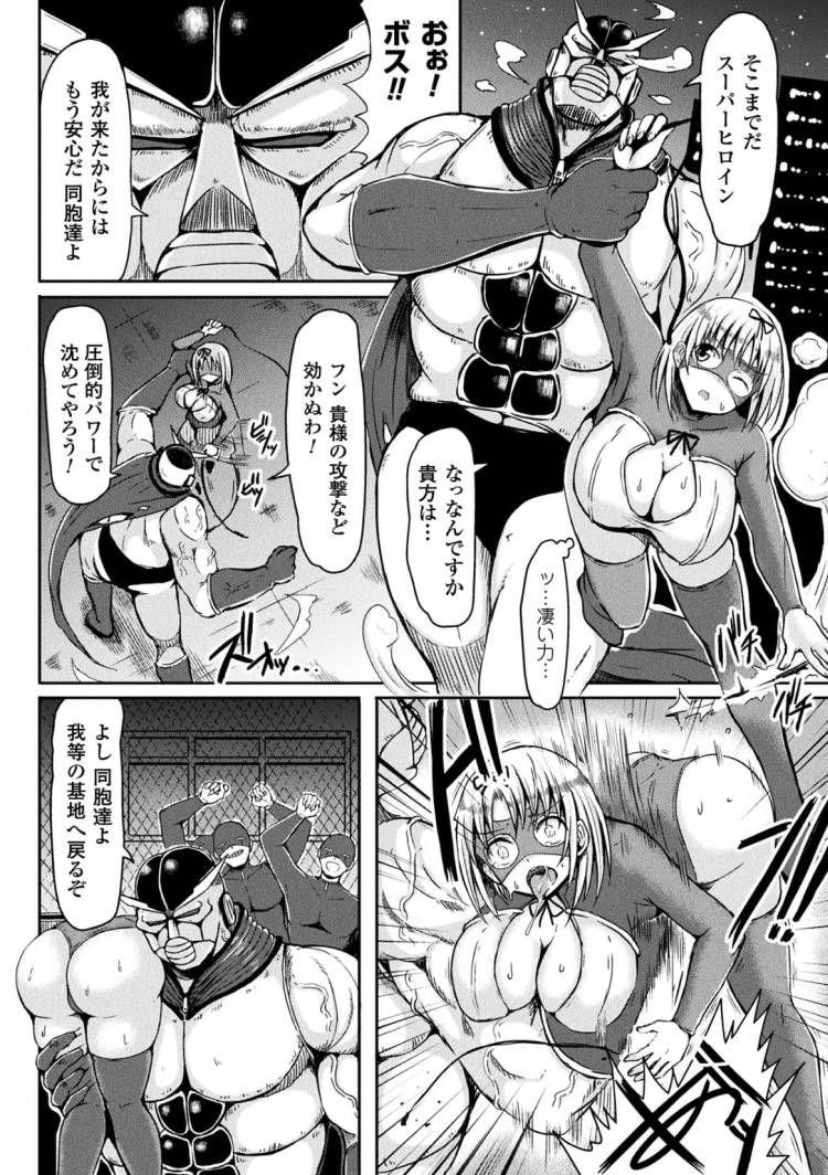 死刑執行 失敗エロ漫画 ヌける無料漫画喫茶002