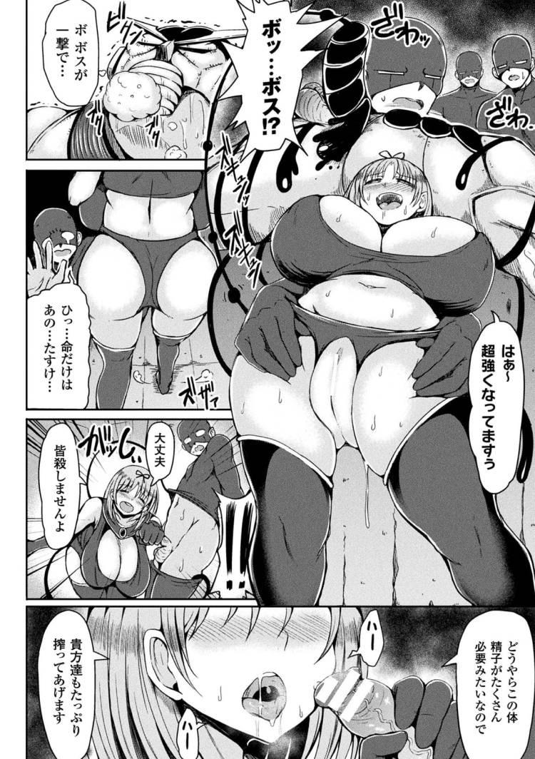 死刑執行 失敗エロ漫画 ヌける無料漫画喫茶016