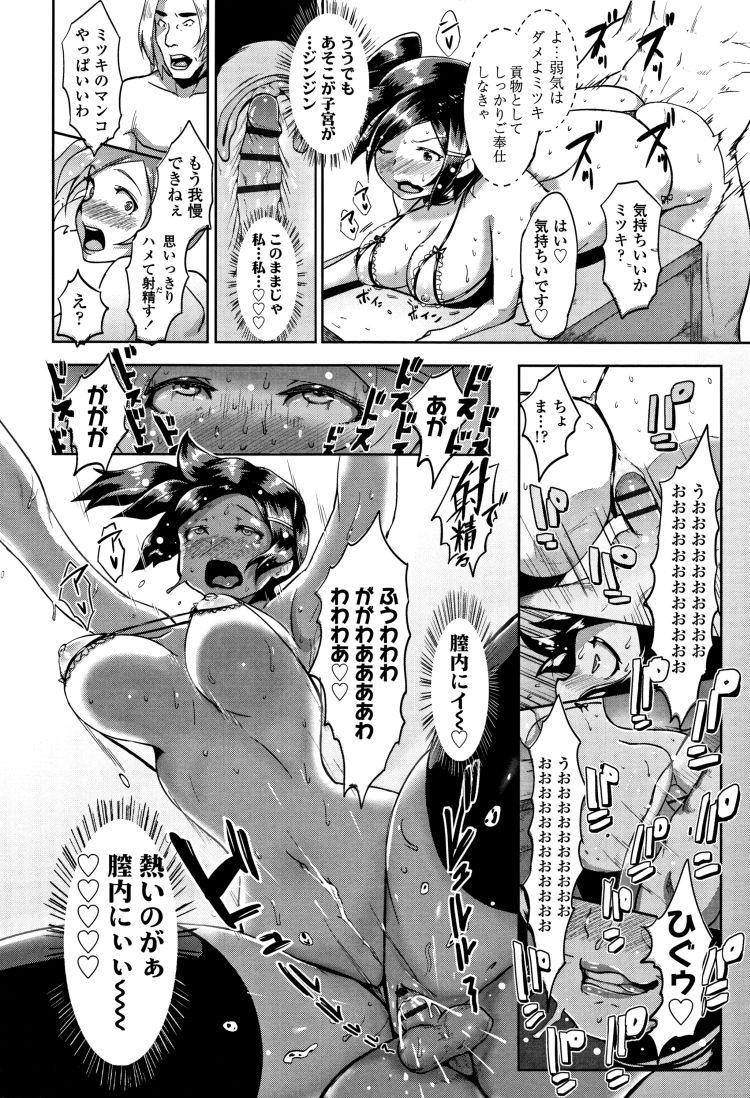 ずぼずぼの関係エロ漫画 ヌける無料漫画喫茶016