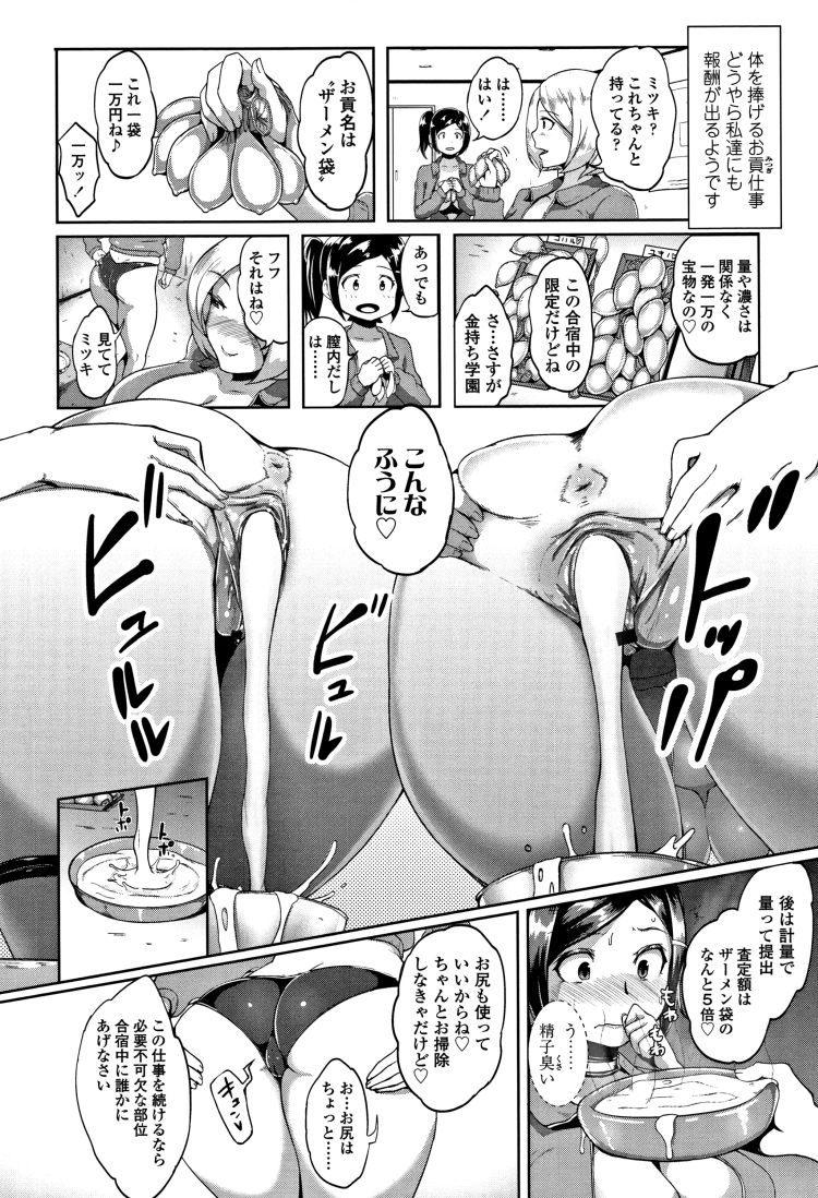 ずぼずぼの関係エロ漫画 ヌける無料漫画喫茶020