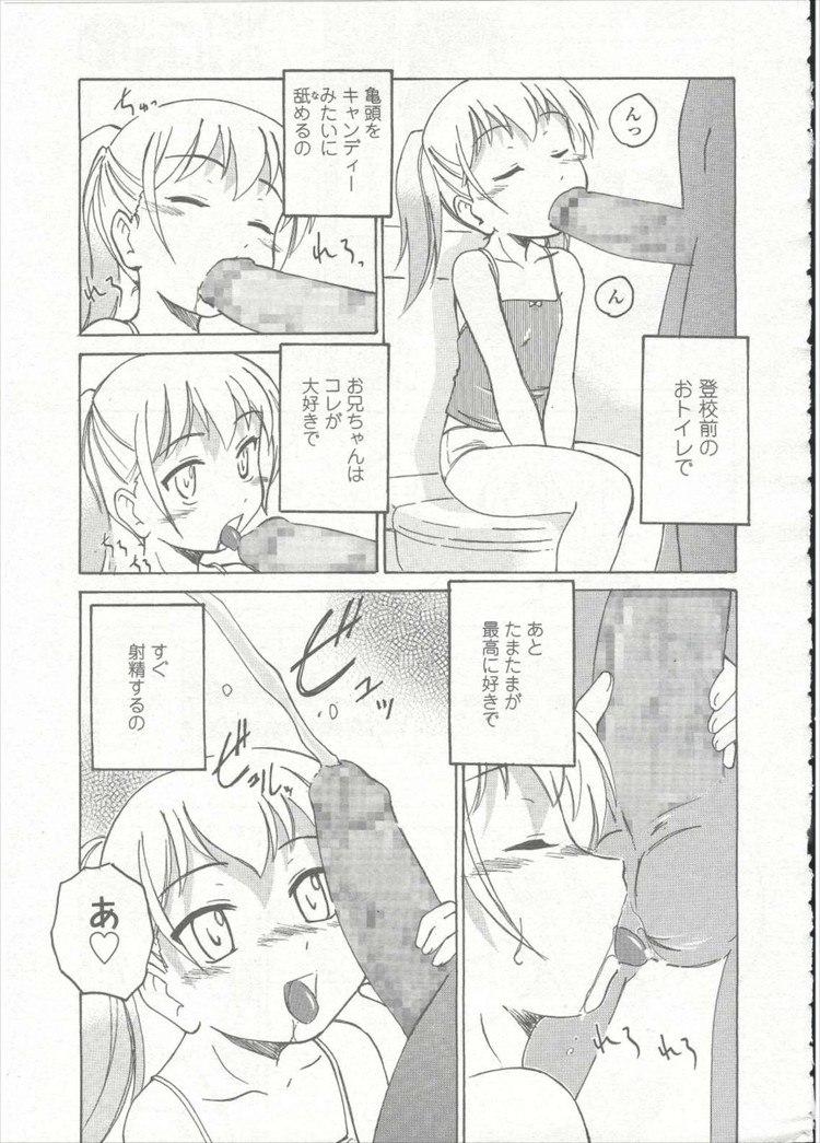 いもうと観察日記2エロ漫画 ヌける無料漫画喫茶003