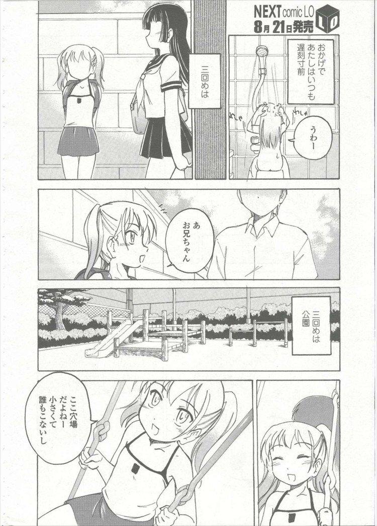 いもうと観察日記2エロ漫画 ヌける無料漫画喫茶004