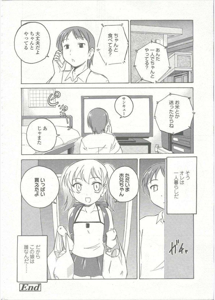 いもうと観察日記2エロ漫画 ヌける無料漫画喫茶008